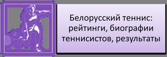 Белорусский теннис